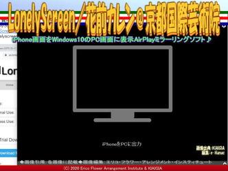 LonelyScreen(3)/花前カレン@京都国際芸術院画像01 ▼画像クリックで640x480pxlsに拡大@北洞院エリ子花前カレン