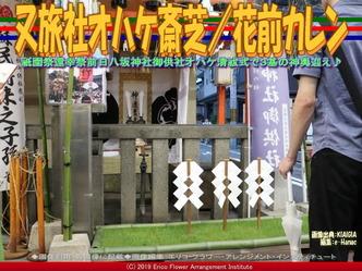 又旅社オハケ斎芝(8)/花前カレン画像02 ▼画像クリックで640x480pxlsに拡大@エリ子花前カレン