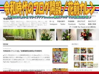 令和時代のブログ開設/花前カレン画像01 ▼画像クリックで640x480pxlsに拡大@エリ子花前カレン
