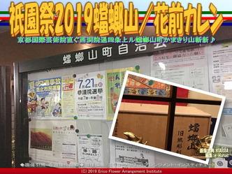 祇園祭2019蟷螂山(5)/花前カレン画像02 ▼画像クリックで640x480pxlsに拡大@エリ子花前カレン