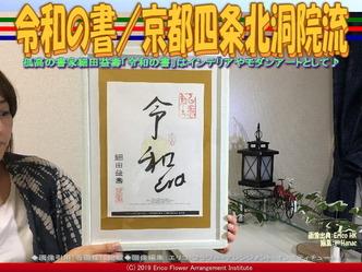 令和の書/京都四条北洞院流画像01 ▼画像クリックで640x480pxlsに拡大@エリ子花前カレン
