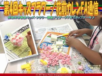 第4回キッズフラワー(5)/花前カレンFA通信画像01