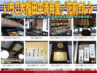 いちご大福田中清月堂(3)/花前カレン画像03