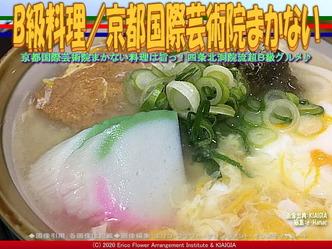 B級料理/京都国際芸術院まかない画像02 ▼画像クリックで640x480pxlsに拡大@北洞院エリ子花前カレン