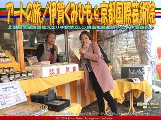 アートの旅/伊賀くみひも(8)@京都国際芸術院画像01 ▼画像クリックで640x480pxlsに拡大@エリ子花前カレン