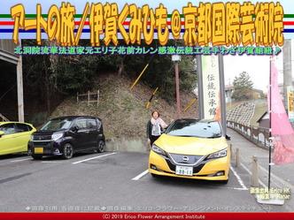 アートの旅/伊賀くみひも(12)@京都国際芸術院画像01 ▼画像クリックで640x480pxlsに拡大@エリ子花前カレン