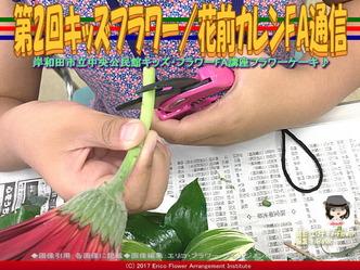 第2回キッズフラワー(8)/花前カレンFA通信画像02