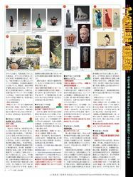 アートの旅2021年春号(4)/京都国際芸術院画像02 ▼画像クリックで960x1280pxlsに拡大@北洞院エリ子花前カレン