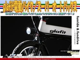 glafit電動バイク/スーパーオートバックス画像01 ▼画像クリックで640x480pxlsに拡大@エリ子花前カレン