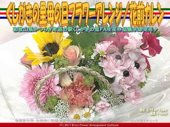 くしがきの里母の日FA(2)/花前カレン画像02