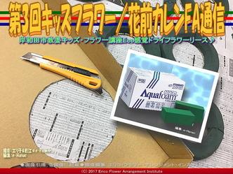 第3回キッズフラワー(3)/花前カレンFA通信画像01
