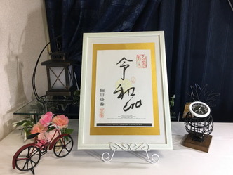 令和の書(3)/京都四条北洞院流画像01 ▼画像クリックで640x480pxlsに拡大@エリ子花前カレン
