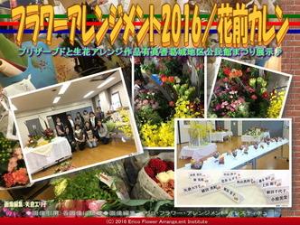 フラワーアレンジメント公開/葛城地区公民館まつり2016画像03