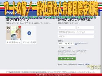 アートの旅facebook記事/京都国際芸術院画像01 ▼画像クリックで640x480pxlsに拡大@エリ子花前カレン