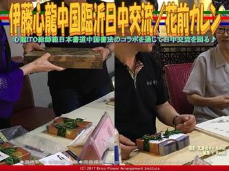 伊藤心龍中国臨沂日中交流(6)/花前カレン画像02