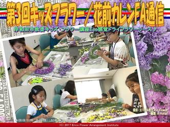 第3回キッズフラワー(10)/花前カレンFA通信画像01