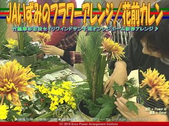 JAいずみのフラワーアレンジ(3)/花前カレン画像01▼画像クリックで640x480pxlsに拡大@エリ子花前カレン