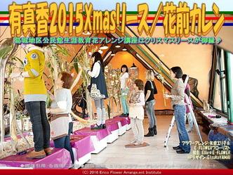 有真香会館花アレンジ/花前カレン画像01