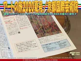 アートの旅2020夏号(5)/京都国際芸術院画像01 ▼画像クリックで640x480pxlsに拡大@北洞院エリ子花前カレン