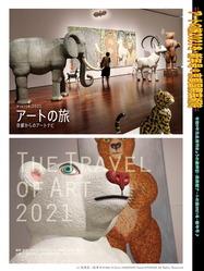 アートの旅2021冬・新年号(2)@京都国際芸術院画像01 ▼画像クリックで960x1280pxlsに拡大@北洞院エリ子花前カレン