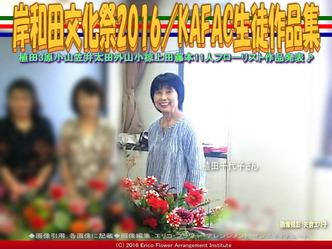 KAFAC植田千代子/花前カレン生徒作品集画像01