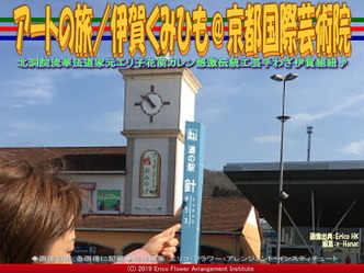 アートの旅/伊賀くみひも(7)@京都国際芸術院画像01 ▼画像クリックで640x480pxlsに拡大@エリ子花前カレン
