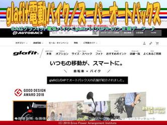 glafit電動バイク(3)/スーパーオートバックス画像01 ▼画像クリックで640x480pxlsに拡大@エリ子花前カレン