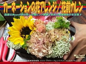 カーネーションの花アレンジ/花前カレン画像02▼画像クリックで640x480pxlsに拡大@エリ子花前カレン