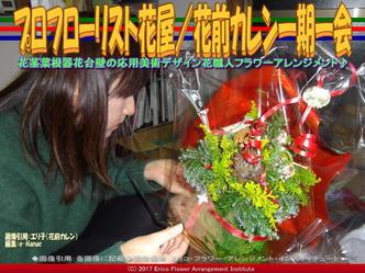 プロフローリスト花屋(9)/花前カレン画像02