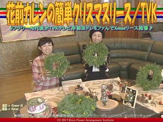花前カレンの簡単クリスマスリース/TVK画像01▼画像クリックで640x480pxlsに拡大@エリ子花前カレン