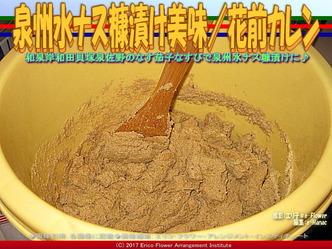 泉州水ナス糠漬け美味(3)/花前カレン画像02