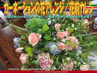 カーネーションの花アレンジ(2)/花前カレン画像01▼画像クリックで640x480pxlsに拡大@エリ子花前カレン