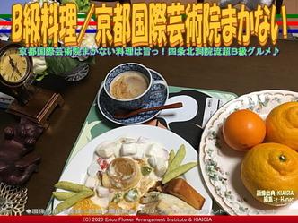 B級料理(2)/京都国際芸術院まかない画像01 ▼画像クリックで640x480pxlsに拡大@北洞院エリ子花前カレン
