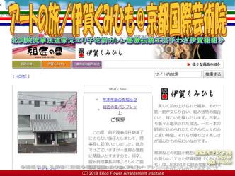 アートの旅/伊賀くみひも(14)@京都国際芸術院画像01 ▼画像クリックで640x480pxlsに拡大@エリ子花前カレン