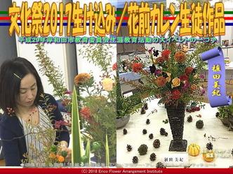 文化祭2017生け込み(9)/植田美紀画像01 ▼画像クリックで640x480pxlsに拡大@エリ子花前カレン