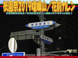 祇園祭2019蟷螂山(5)/花前カレン画像01 ▼画像クリックで640x480pxlsに拡大@エリ子花前カレン