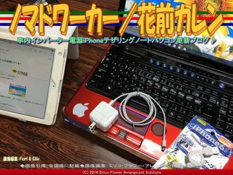 ノマドワーカー(3)/花前カレン画像02