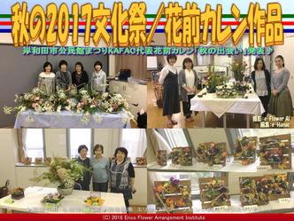 秋の2017文化祭(2)/花前カレン作品画像01▼画像クリックで640x480pxlsに拡大@エリ子花前カレン