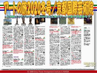 アートの旅2020冬号(3)/京都国際芸術院画像02 ▼画像クリックで640x480pxlsに拡大@北洞院エリ子花前カレン