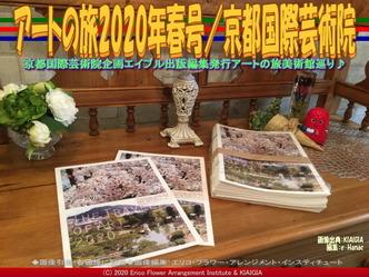 アートの旅2020年春号/京都国際芸術院画像02 ▼画像クリックで640x480pxlsに拡大@北洞院エリ子花前カレン