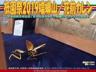 祇園祭2019蟷螂山(3)/花前カレン画像01 ▼画像クリックで640x480pxlsに拡大@エリ子花前カレン