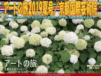 アートの旅2019夏号(3)/京都国際芸術院画像01 ▼画像クリックで640x480pxlsに拡大@エリ子花前カレン