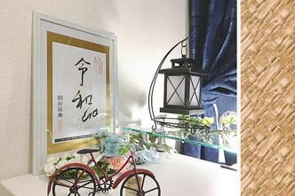 令和の書(3)/京都四条北洞院流画像02 ▼画像クリックで640x480pxlsに拡大@エリ子花前カレン
