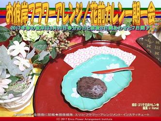 お彼岸フラワーアレンジ(10)/花前カレン画像03