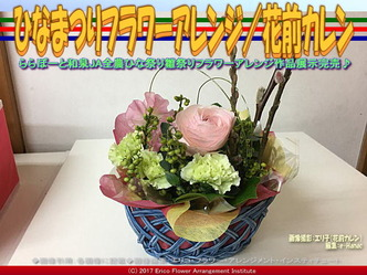 ひなまつりフラワーアレンジ/花前カレン画像01