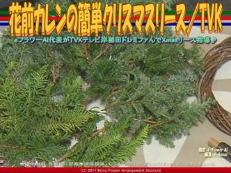 花前カレンの簡単クリスマスリース(2)/TVK画像01 ▼画像クリックで640x480pxlsに拡大@エリ子花前カレン