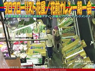 プロフローリスト花屋(3)/花前カレン画像01