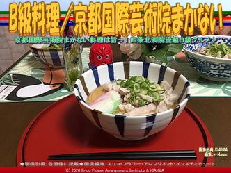 B級料理(2)/京都国際芸術院まかない画像02 ▼画像クリックで640x480pxlsに拡大@北洞院エリ子花前カレン