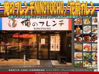 東京旅行2016HD(3)/エリ子花前カレン画像02 ▼画像クリックで640x480pxlsに拡大@エリ子花前カレン