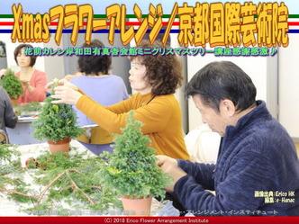 Xmasフラワーアレンジ(2)/京都国際芸術院画像01 ▼画像クリックで640x480pxlsに拡大@エリ子花前カレン